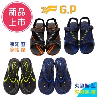 新品首賣★台灣GP涼鞋2020春夏親子新品4款任選(原廠正品免運)