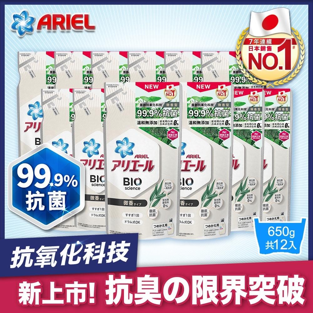 【日本ARIEL】新升級超濃縮深層抗菌除臭洗衣精 650g補充包 X12 (微香型)/箱