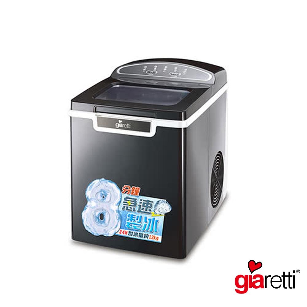 義大利 Giaretti 珈樂堤 製冰機 GL-3717