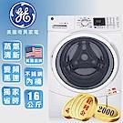美國奇異GE 16KG 變頻滾筒式洗衣機 GFW450SSWW
