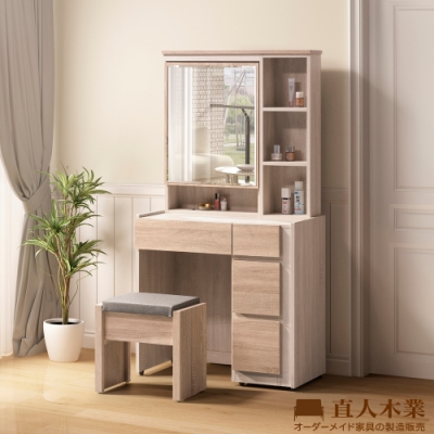 直人木業-ERIC原切木簡約82公分化妝桌椅組
