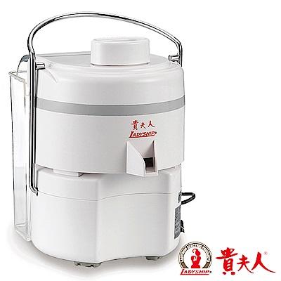 貴夫人果菜榨汁研磨機CL-010
