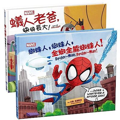 MARVEL漫威英雄繪本套書(蜘蛛人、蟻人,隨書贈品蟻人身高尺)