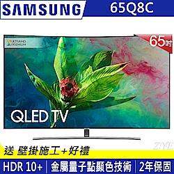 SAMSUNG三星 65吋 4K QLED量子電視 QA65Q8CNAWXZW