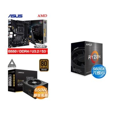 (U+MB+P) AMD R5 5600X+華碩 TUF GAMING B550M-PLUS 主機板+ MONTECH BETA 650W 銅牌 電源供應器
