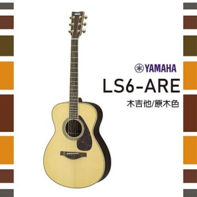 YAMAHA LS6-ARE/單板木吉他/小琴身/公司貨保固/原木色