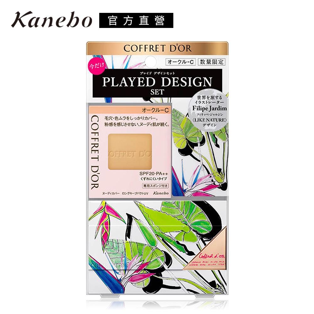Kanebo 佳麗寶 COFFRET D OR光透裸肌粉餅UV限定組F