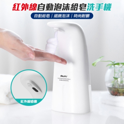 【CY 呈云】紅外線自動感應泡沫給皂機洗手機