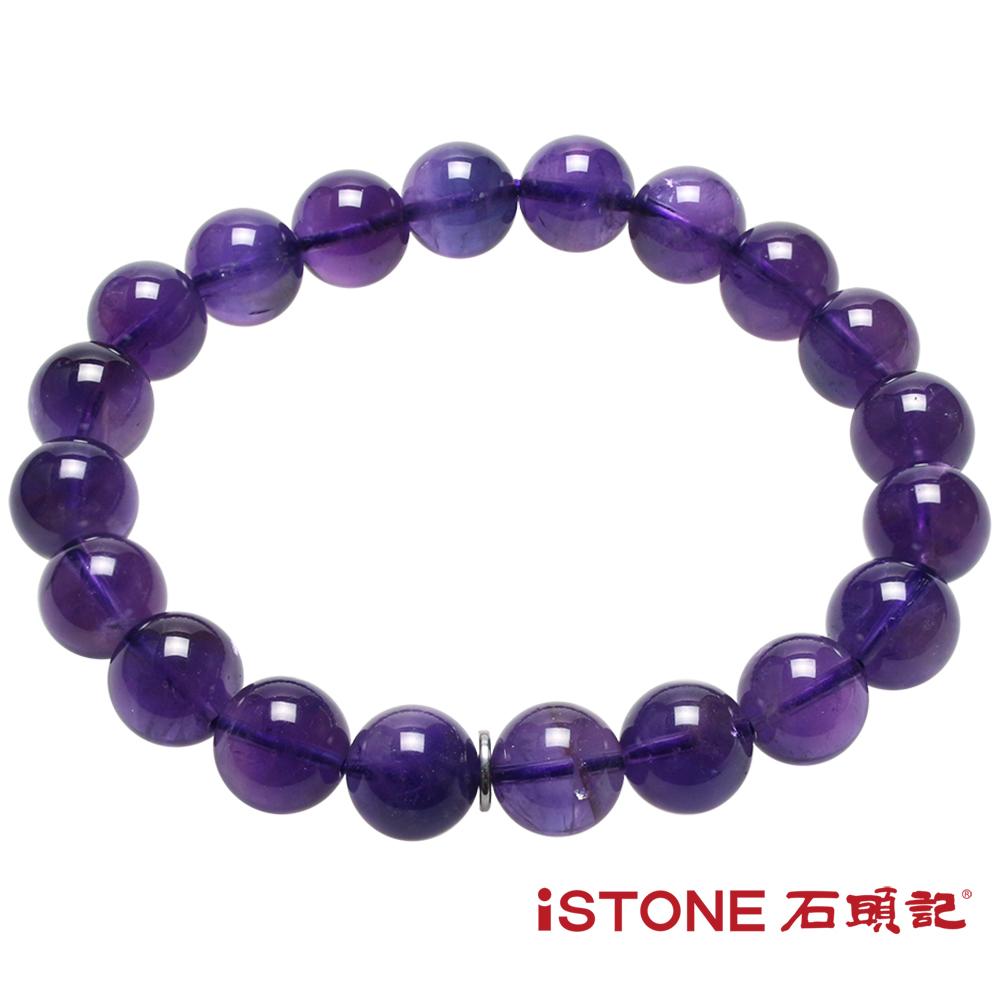 石頭記 紫水晶手鍊-品牌經典-10mm