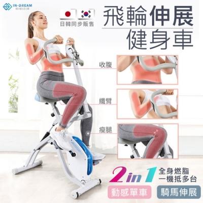 【映峻】小簡伸展飛輪健身車(雙模式/健腹美背/超靜音設計/SJ-BIKE)