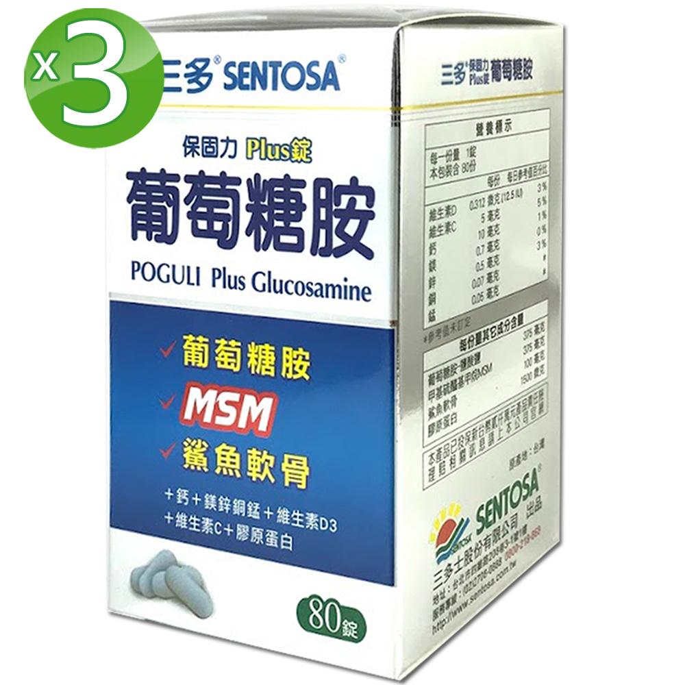 三多 保固力Plus錠 葡萄糖胺3入組(80錠/盒