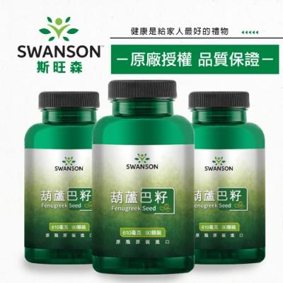 Swanson 斯旺森 葫蘆巴籽90顆/610 mg