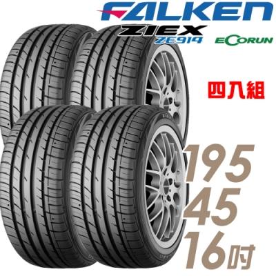 【飛隼】ZIEX ZE914 ECORUN 低油耗環保輪胎_四入組_195/45/16