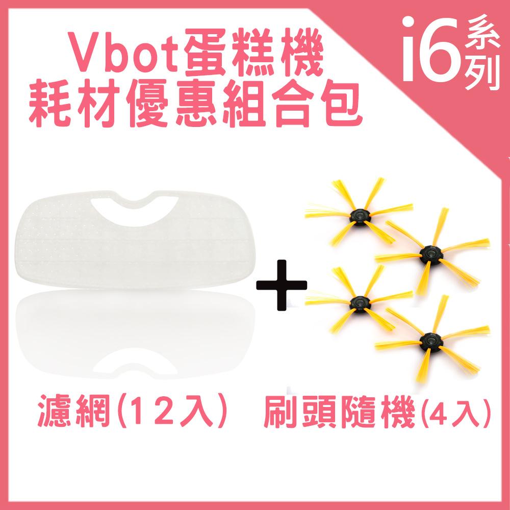 Vbot 蛋糕機掃地機專用3M濾網12入+刷頭(隨機)4入