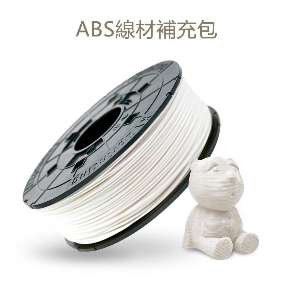XYZprinting - ABS 線材補充包 Refill 600g (雪白色)