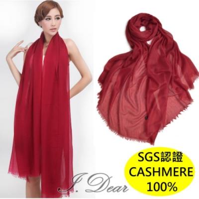I.Dear-100%cashmere超高支紗極細緻胎山羊絨披肩/圍巾(暗紅)