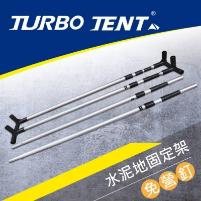 Turbo Tent 水泥地輔助支撐桿320cm(4支入)