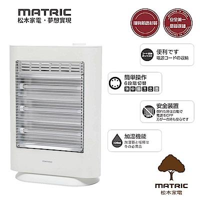 松木MATRIC 保濕美膚紅外線電暖器MG-CH0905Q-(福利品)