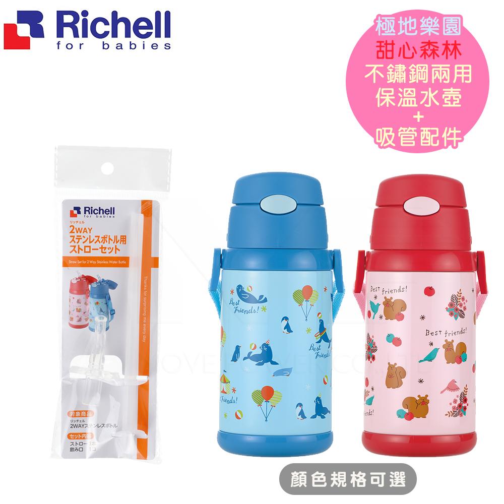 日本《Richell-利其爾》極地樂園/甜心森林不鏽鋼兩用保溫水壺+吸管配件