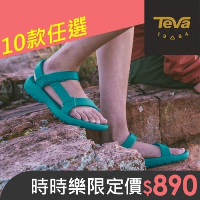 [時時樂限定]TEVA 男女款 Drift 水陸輕量涼鞋-十款任選