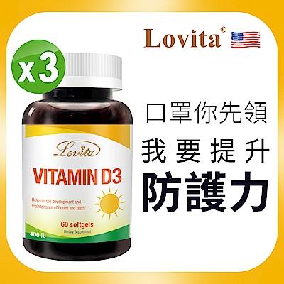 Lovita愛維他-維生素D3膠囊 400IU 60顆/瓶 3入組 維他命