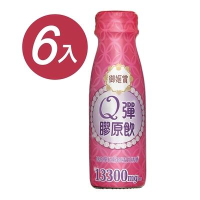 【御姬賞】官方直營-Q彈膠原飲 60mlx6瓶