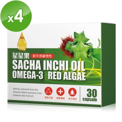 【星星果】Omega-3之王星星果油(30顆/盒)*4盒