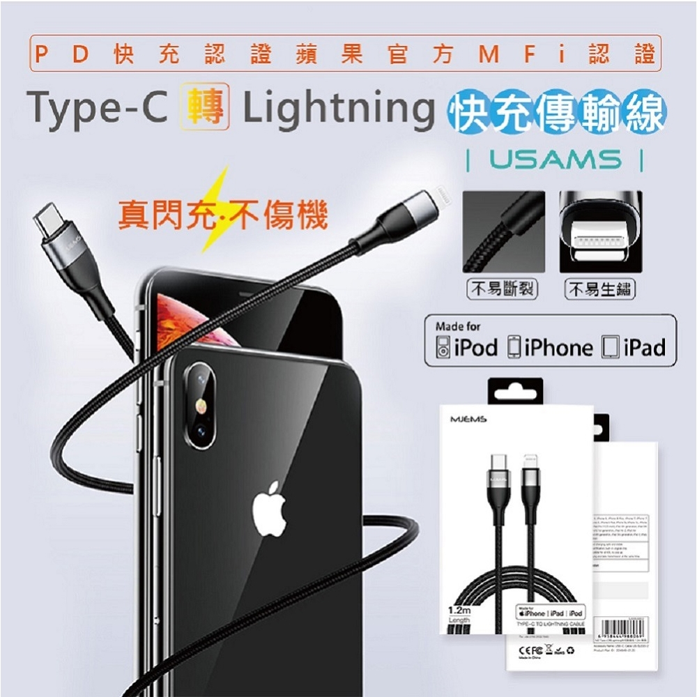 【MJEMS】蘋果極速PD快充線 TYPE-C TO Lightning(4入)
