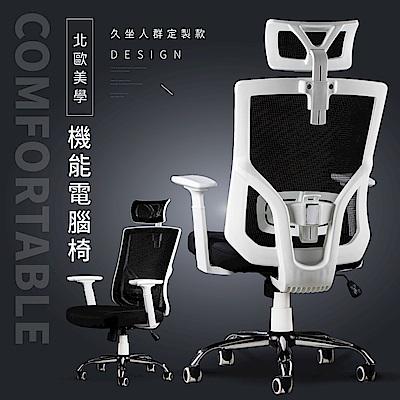 【STYLE 格調】北歐美學三重功能舒緩脊椎人體工學電腦椅/辦公椅
