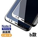 三星 曲面黑 高清防窺 9H鋼化玻璃膜 系列 手機 螢幕 保護貼(多種型號)