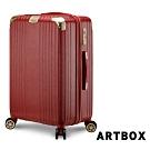 【ARTBOX】星燦光絲 26吋海關鎖可加大行李箱(鋼鐵紅)