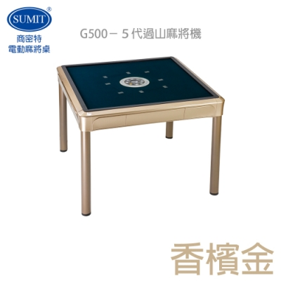 商密特 G500 5代旋風麻將機 餐桌型 香檳金