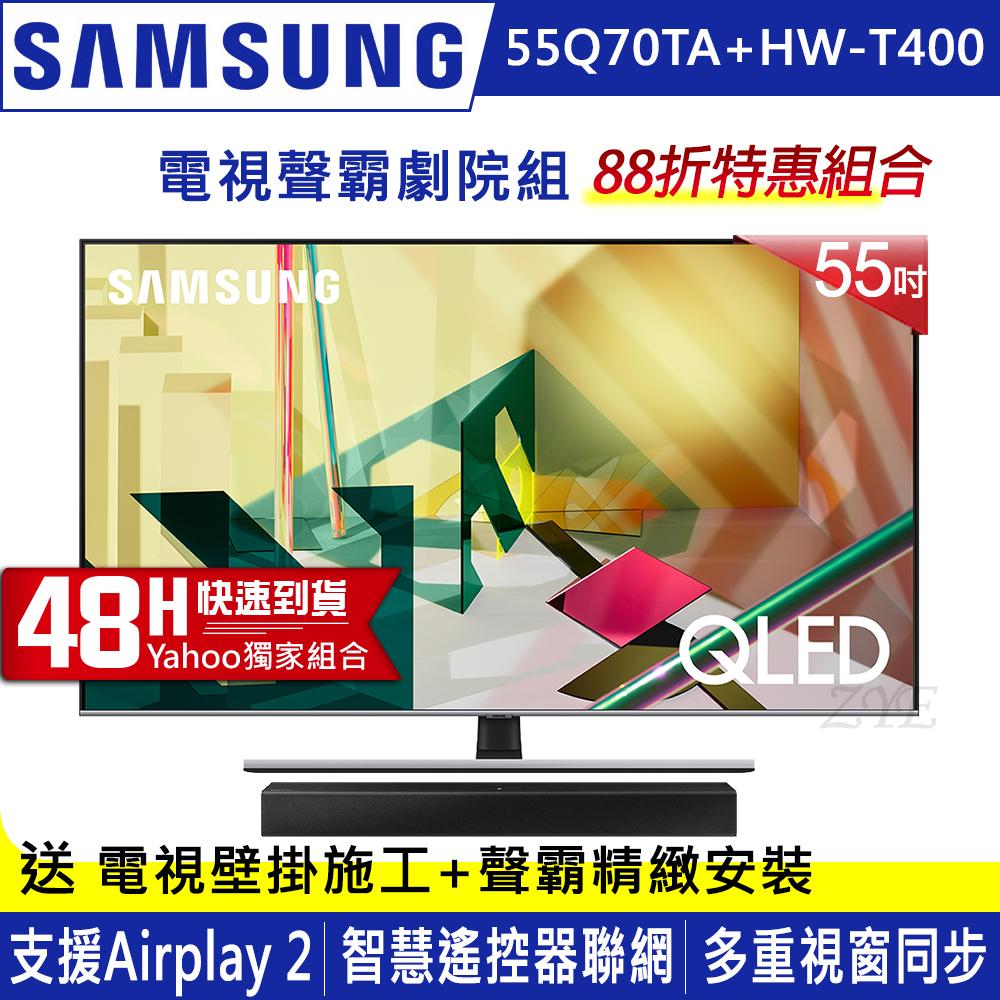 SAMSUNG三星 55吋 4K QLED量子連網液晶電視 QA55Q70TAWXZW+三星藍牙聲霸HW-T400/ZW