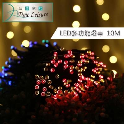 Time Leisure LED派對佈置 多功能USB聖誕燈飾燈串(彩色/10M)