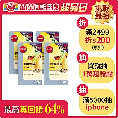 加贈雙好禮(吹風機&超值組)【葡萄王】孅益薑黃100粒X4盒