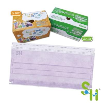 上好生醫 雙鋼印醫療防護口罩(成人用/未滅菌)-薰衣草紫(50入/盒)