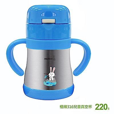 PERFECT理想極緻316兒童真空杯220cc(不鏽鋼色)