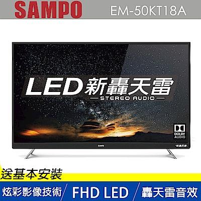 SAMPO聲寶 50型 FHD新轟天雷低藍光影像顯示器 EM-50KT18A