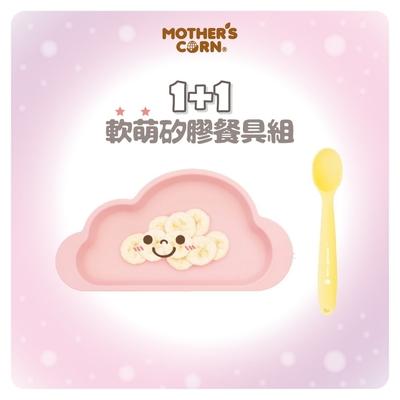 韓國【Mothers Corn】1+1軟萌櫻花粉雲朵單格矽膠餐盤+矽膠湯匙 2入組