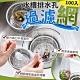 水槽排水孔過濾網100入(單包) 2包/組 product thumbnail 1