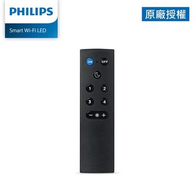 Philips 飛利浦 Wi-Fi WiZ 智慧照明 遙控器(PW006)