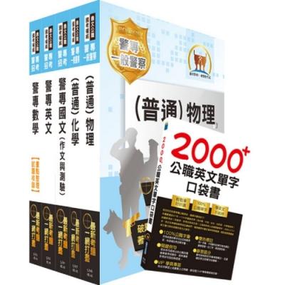 2020年第39期警專考試【最新版本】(甲、丙組─消防安全、海洋巡防、刑事警察、交通管理、