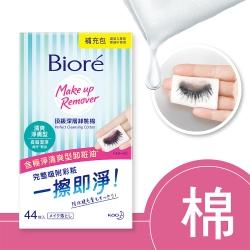 Biore 蜜妮 頂級深層卸粧棉 清爽淨膚型(補充包44片)