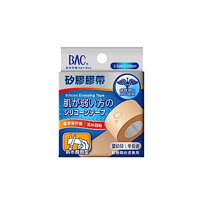 BAC倍爾康 矽膠膠帶-脆弱皮膚專用(防水剪裁型2.5x150cm)