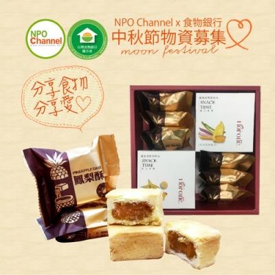 NPOchannelx食物銀行聯合會 集食送愛-好旺蔬果風味禮盒(購買者本人不會收到商品)