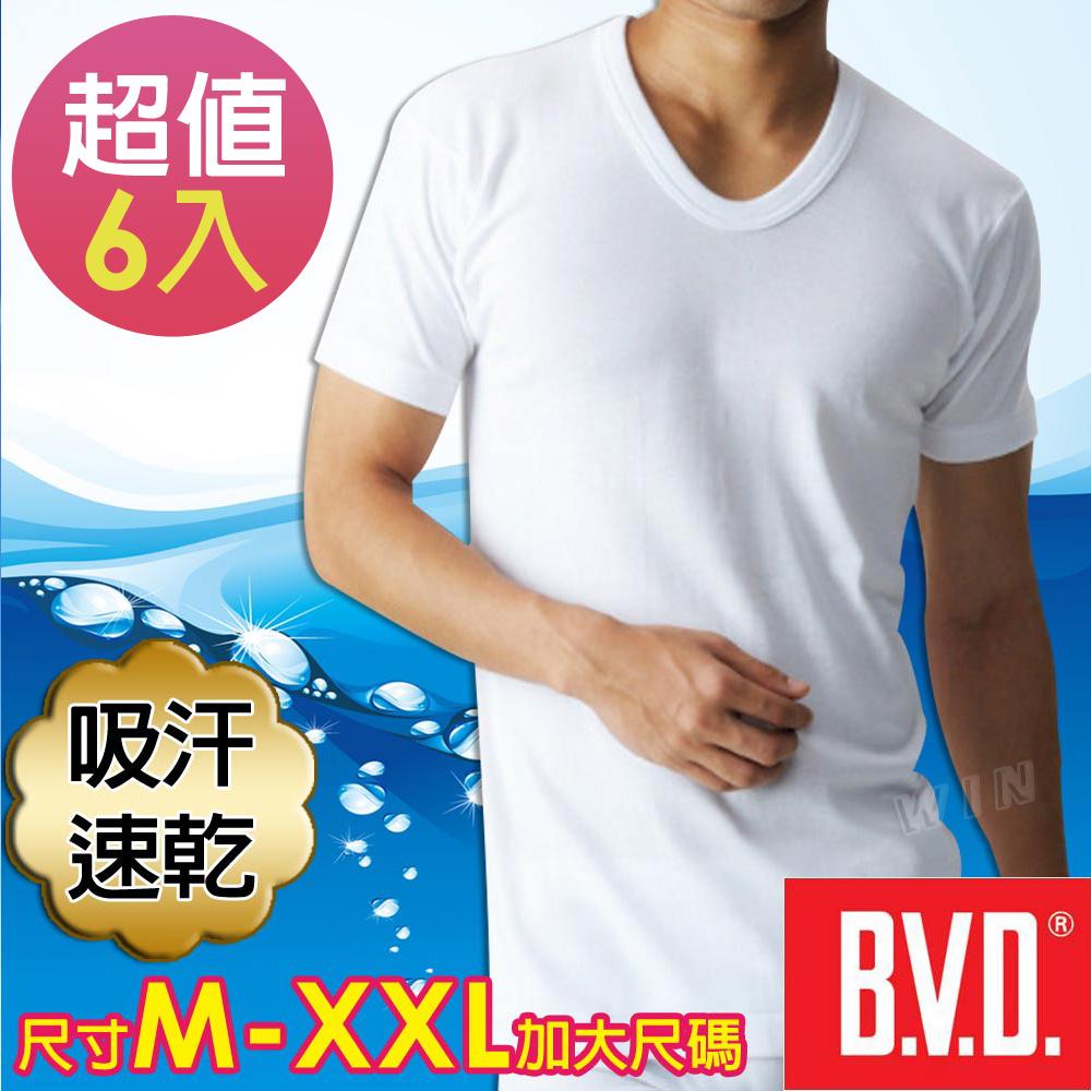 BVD 吸汗速乾 U領短袖衫-6入組(尺寸M-XXL可選)