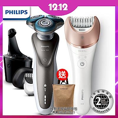 (超值組)飛利浦刮鬍刀君爵頂級電鬍刀S7720+BRE650頂級款美膚美體除毛刀
