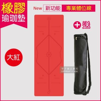 生活良品-頂級PU天然橡膠瑜珈墊-正位體位線-厚度5mm高回彈專業版-紅色