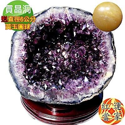 紅運當家 烏拉圭 天然紫水晶洞 聚寶盆(重12.2公斤) + 木座,附贈 天然招財黃玉球