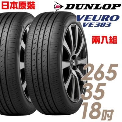 【DUNLOP 登祿普】VE303 舒適寧靜輪胎_二入組_265/35/18(VE303)